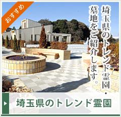 埼玉県のトレンド霊園